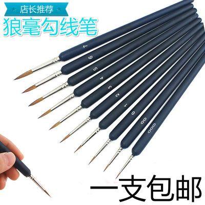 手绘水彩画画狼毫水粉勾线笔 黑色极细工笔绘画描线笔丙烯油画笔