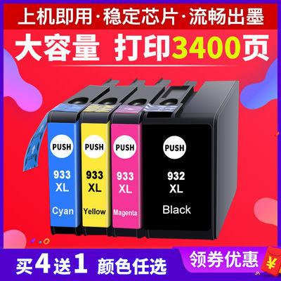 适用惠普932 933墨盒HP6100 6700 7110 7610 7510 7512打印机墨盒