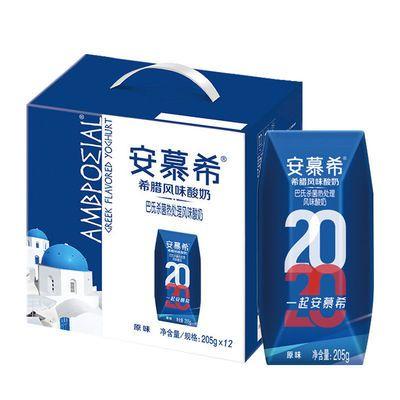 4月伊利安慕希风味酸奶原味咖啡味205g*12盒常温发酵酸牛奶整箱