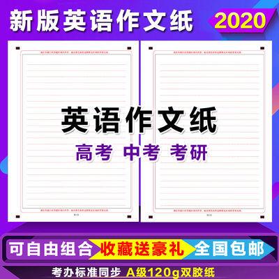 包邮2020考研英语作文纸中考高考英语作文答题卡A4双面条格作文纸