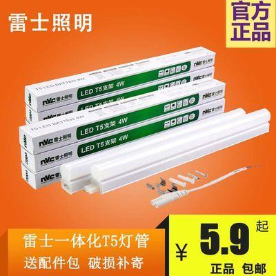 雷士t5灯管 led灯管一体化灯支架灯T5全套 T5日光灯1.2米灯带照明