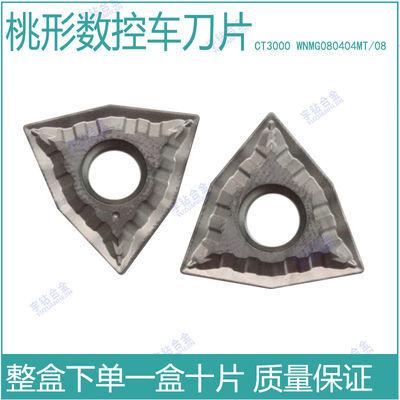 特固克金属陶瓷桃形数控刀片 CT3000 WNMG080404MT WNMG080408MT