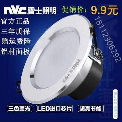 雷士照明筒灯LED3W4W6W8W孔灯射灯开孔6.577.58.59.512公分
