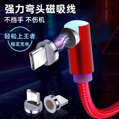 弯头磁吸数据线安卓苹果快充磁性吃鸡王者游戏充电线vivo华为通用