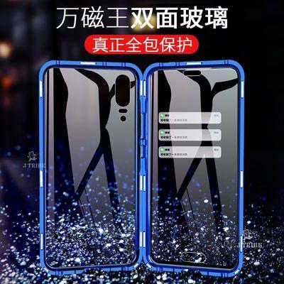 华为p20手机壳万磁王p20pro全包防摔双面玻璃金属保护套网红男女