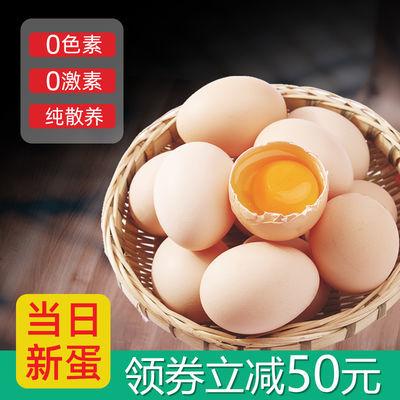 【当日现发】40枚新鲜土鸡蛋正宗农家散养柴鸡蛋整箱批发笨鸡蛋