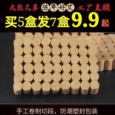 艾条艾柱108粒装十年陈艾灸条艾绒柱艾灸盒随身灸家用祛湿艾灸柱