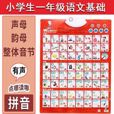 儿童学汉语拼音字母有声挂图幼儿识字发音全套一年级声母韵母卡片