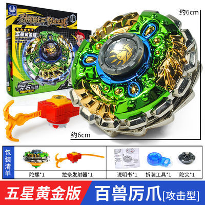 新款正版赛尔号陀螺双层合金陀螺雷伊盖亚布莱克儿童玩具陀螺