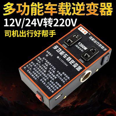 爆款车载逆变器12v24v转220v多功能汽车充电器变压器插座轿车货车