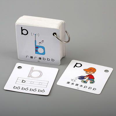 一年级拼音卡片全套汉语拼读字母学前儿童用幼儿园小学生拼音卡