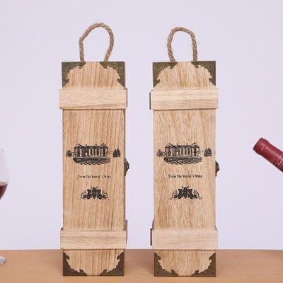 单支红酒盒单支木盒酒盒木质葡萄酒礼盒通用红酒包装盒子