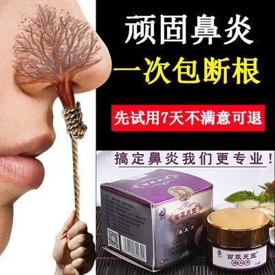 鼻炎膏特效鼻炎药鼻窦炎过敏性鼻炎鼻息肉鼻塞流鼻涕打喷嚏草本膏