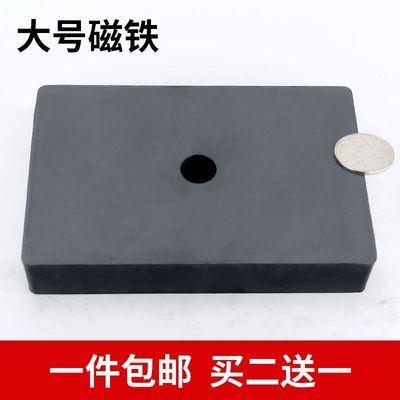 长方形强力大块黑色普通磁铁 大号铁氧体磁石带孔吸铁石 买2送1