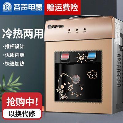 容声饮水机冰热台式制冷热家用宿舍迷你小型节能玻璃冰温热开水机