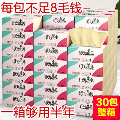 30包/10包竹浆本色抽纸整箱批发面巾纸家庭卫生纸餐巾纸便携纸巾