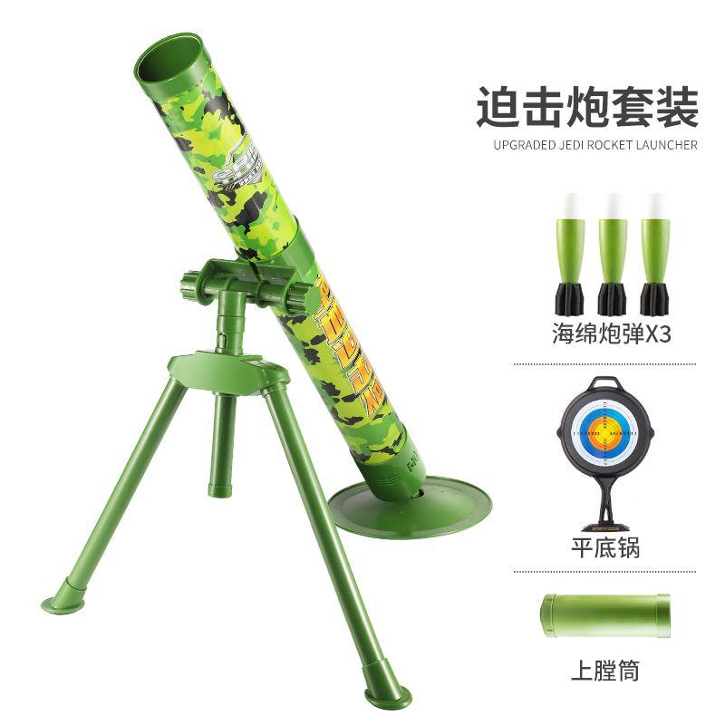 儿童迫击炮玩具男孩火箭炮大炮可发射炮弹火炮模型仿真绝地高射炮