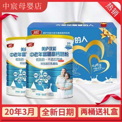 美庐优能中老年高钙富硒奶粉800g听装 低脂糖不添加蔗糖 进口奶源