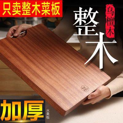 乌檀木菜板实木大号长方形整木砧板家用厨房切菜板加厚案板擀面板