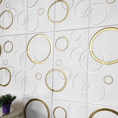 3D立体墙贴客厅沙发电视背景墙卧室圈圈自粘墙纸防水泡沫装饰贴纸