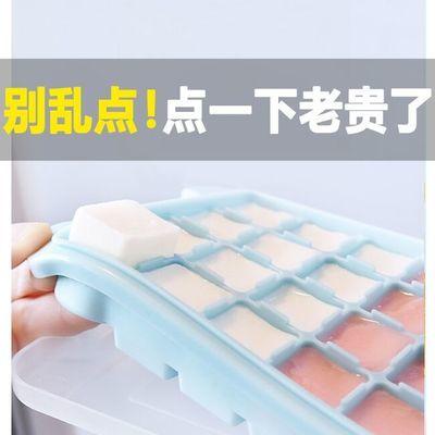 创意硅胶冰块模具自制冰格带盖子冻冰块模具雪糕模具冰块盒制冰盒