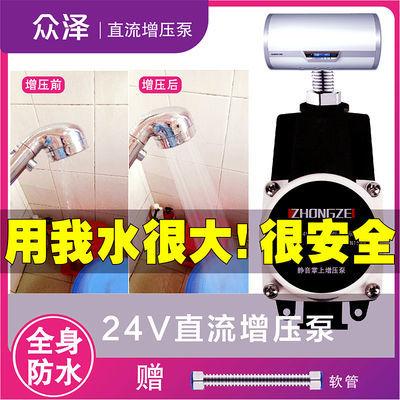 众泽静音增压泵家用热水器自吸水泵全自动自来水24v直流小型水泵