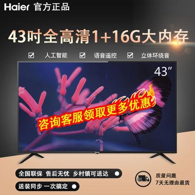 Haier/海尔 LE43C51 43英寸高清智能语音1+16G大存储平板 电视机