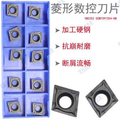 正宗菱形数控刀片 YBC251 252 CCMT09T304-HM 09T308-HM 加工钢件