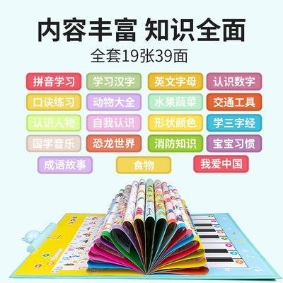 热销有声挂图拼音识字卡片认字宝宝字母表幼儿童玩具益智汉语语音