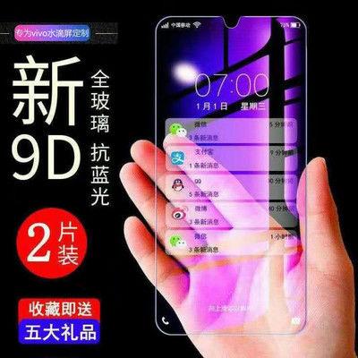 vivoX23全屏X21S钢化膜Z3/y97防摔IQOO防指纹Z5抗蓝光y93手机贴膜