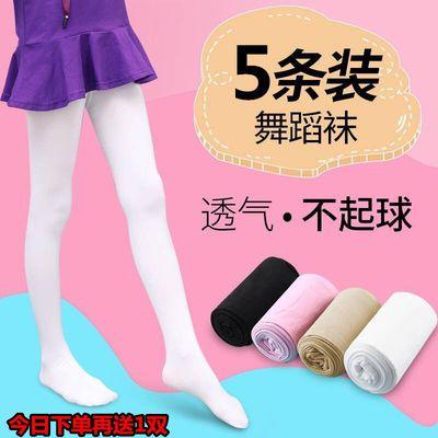 5条装春秋夏季薄款儿童连裤袜女童白色天鹅绒舞蹈袜练功丝袜