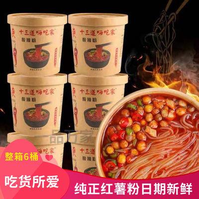 【整箱6桶装】正宗网红嗨吃家酸辣粉桶装红薯粉丝方便面夜宵速食