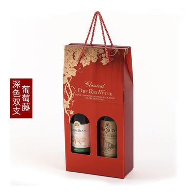 【20只组】通用葡萄酒包装盒红酒纸盒礼盒双支装手提袋礼品盒