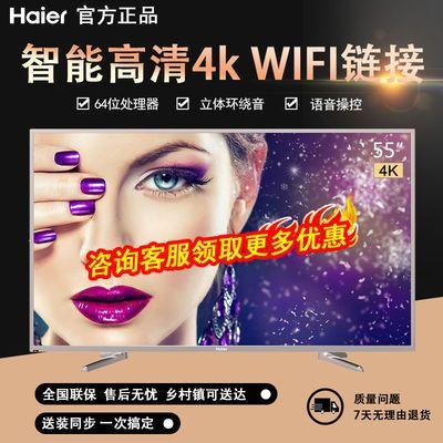 Haier/海尔 LS55M31 55英寸4K超高清智能网络语音液晶平板电视机