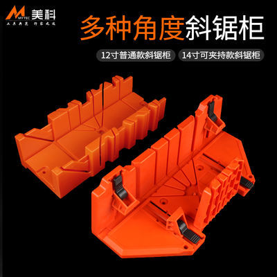 夹背锯木工多功能斜锯柜模具规45度斜切锯盒手工锯石膏线切角神器