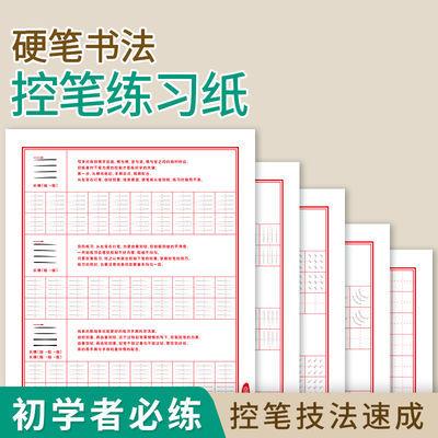 控笔训练练习纸控笔线条字帖硬笔儿童幼儿园初学者幼儿临摹练字帖