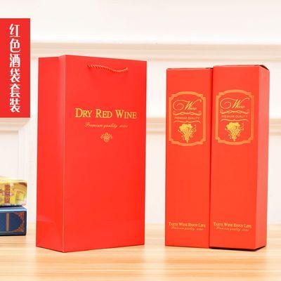 红酒包装盒纸盒葡萄酒礼品盒套装手提袋高档盒子双支装通用红酒盒