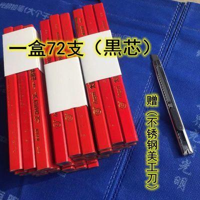 木工铅笔黑芯木工铅笔木工专用铅笔大个子木工铅笔扁芯划线铅笔