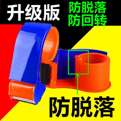 (防脱落)48u002F60透明胶带切割器塑料封箱机胶带机打包器封箱器