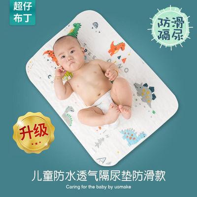 婴儿隔尿垫宝宝用品防水透气可洗夏天大号床垫月经姨妈表纯棉超大