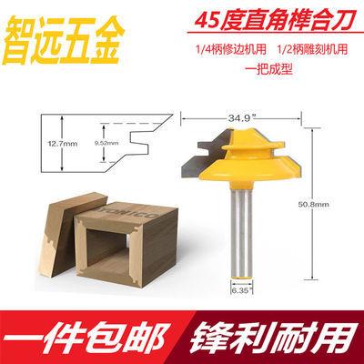 45度直角榫合刀拼板刀木铣刀高档45度榫合刀线条刀1/2柄木工刀