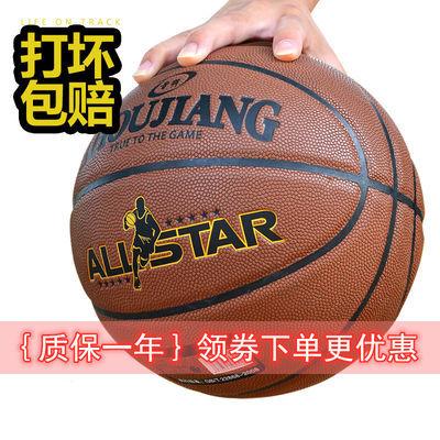 15459/篮球正品7号成人比赛初中生中学生室外耐磨5号小学生皮球儿童蓝球