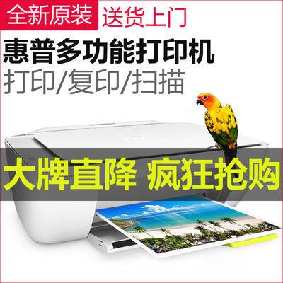 惠普2675/3833打印机一体机学生作业手机无线打印复印扫描彩照片