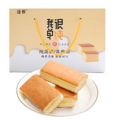 【特价纯蛋糕40袋装】西式纯蛋糕营养早餐糕点点心零食面包8袋起