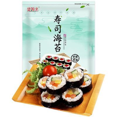盛源来寿司海苔大片紫菜包饭海苔寿司专用材料食材做寿司工具套装