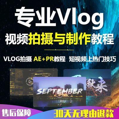 VLOG教程零基础视频拍摄剪辑视频制作全套课程赠送PR AE 2019教程