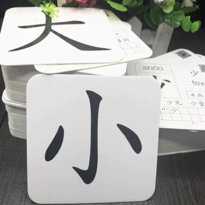 幼儿园识字卡片3-6岁学龄前儿童早教宝宝学拼音数学认字汉字卡片