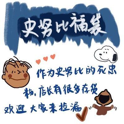 史努比周边福袋粉丝福利袋送礼卡通节日文具手账神秘大礼包礼物