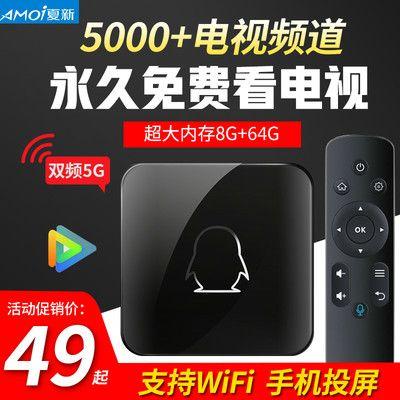腾讯AI机顶盒全网通网络机顶盒家用4K高清无线WiFi手机投屏电视盒