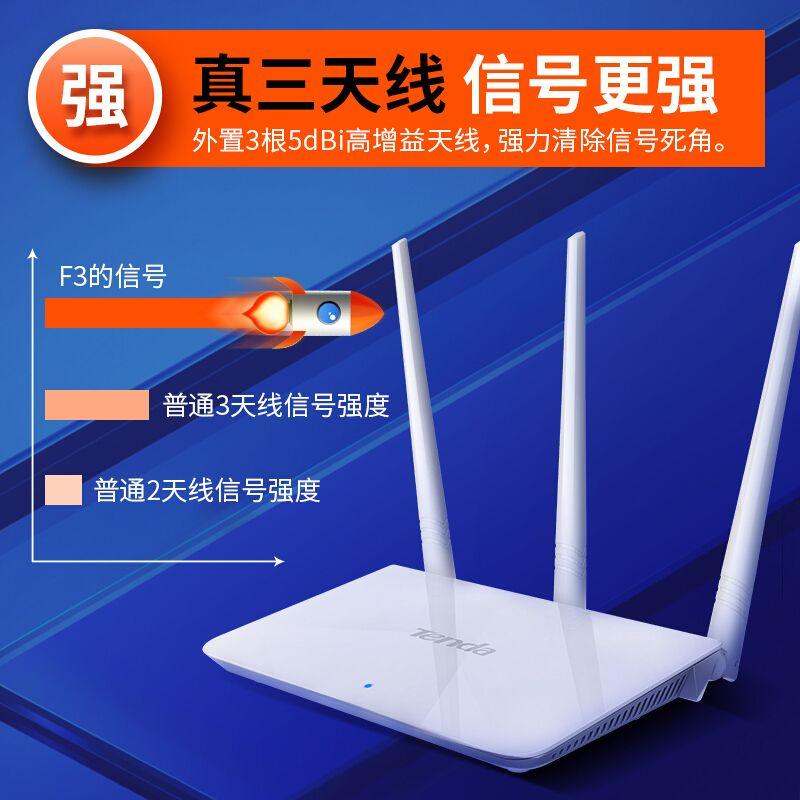 腾达F3无线路由器家用WiFi无线穿墙路由可中继充当WiFi信号放大器